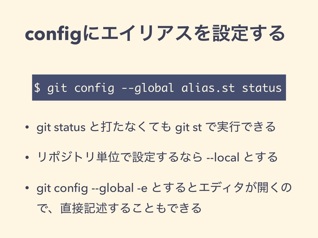 configʹΤΠϦΞεΛઃఆ͢Δ • git status ͱଧͨͳͯ͘ git st Ͱ࣮...