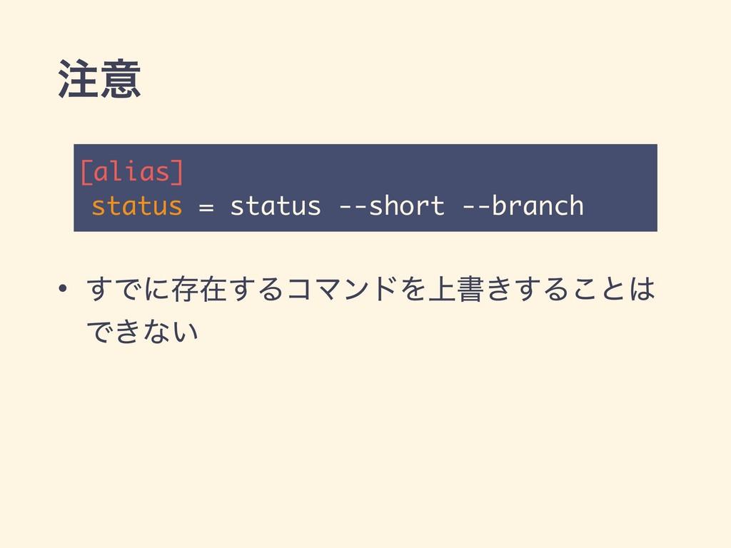 ҙ • ͢Ͱʹଘࡏ͢ΔίϚϯυΛ্ॻ͖͢Δ͜ͱ Ͱ͖ͳ͍ [alias] status =...