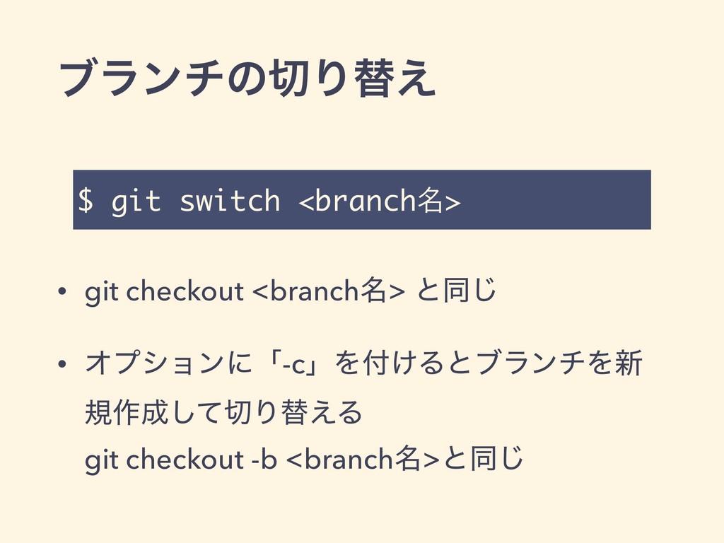 ϒϥϯνͷΓସ͑ • git checkout <branch໊> ͱಉ͡ • Φϓγϣϯʹ...