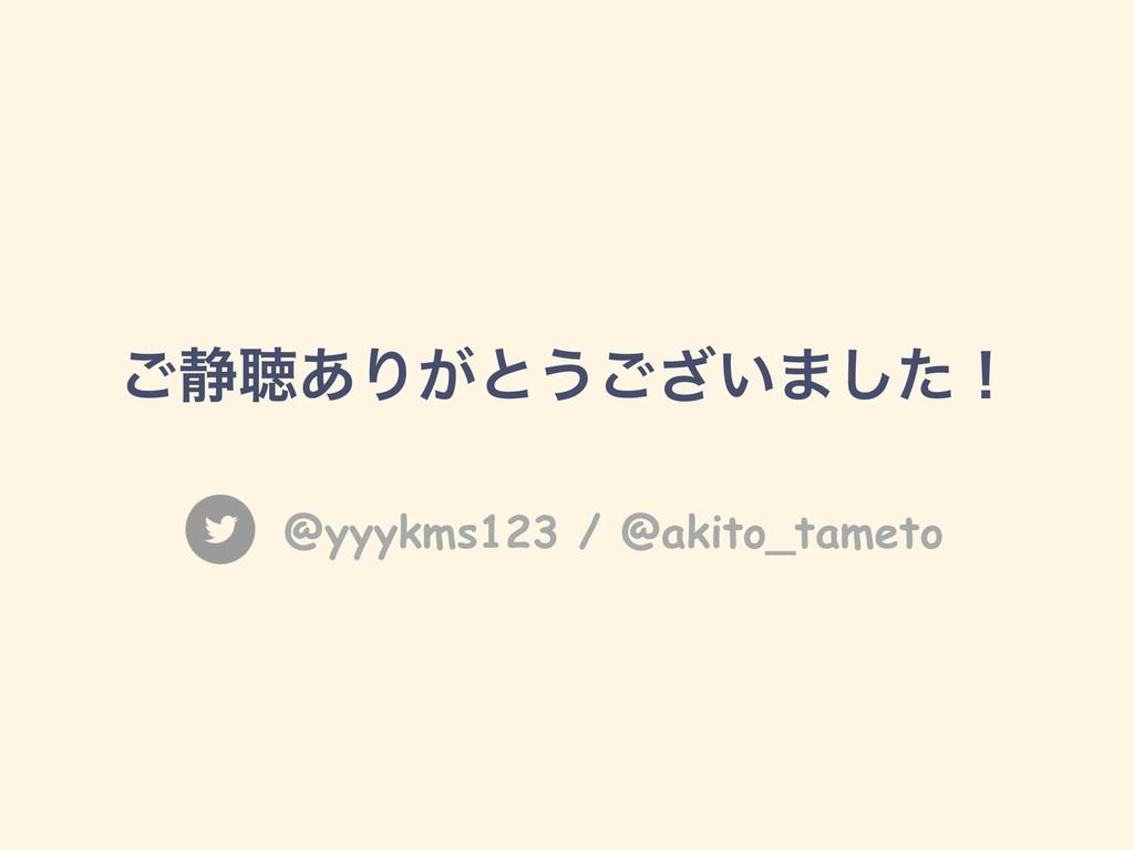 ͝੩ௌ͋Γ͕ͱ͏͍͟͝·ͨ͠ʂ @yyykms123 / @akito_tameto
