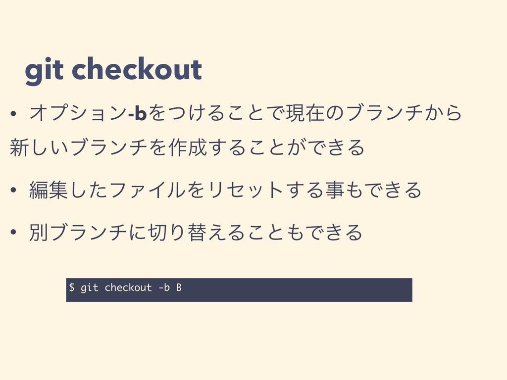 git checkout • Φϓγϣϯ-bΛ͚ͭΔ͜ͱͰݱࡏͷϒϥϯν͔Β ৽͍͠ϒϥϯνΛ...