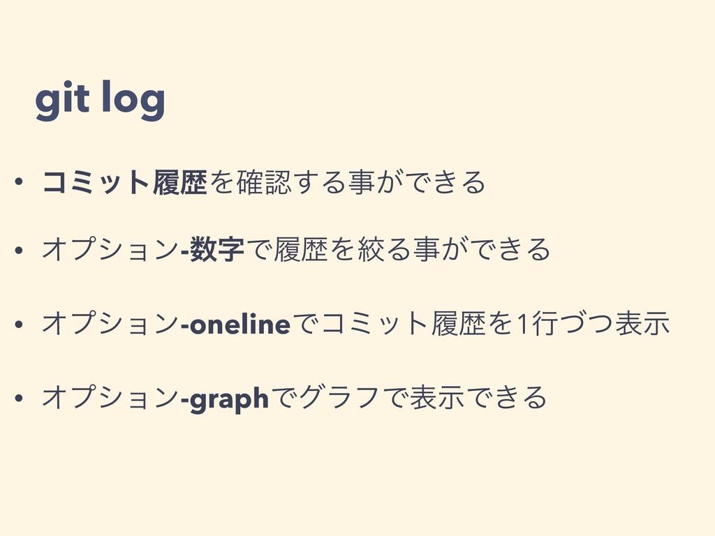 git log • ίϛοτཤྺΛ֬͢Δ͕Ͱ͖Δ • Φϓγϣϯ-ͰཤྺΛߜΔ͕Ͱ͖...