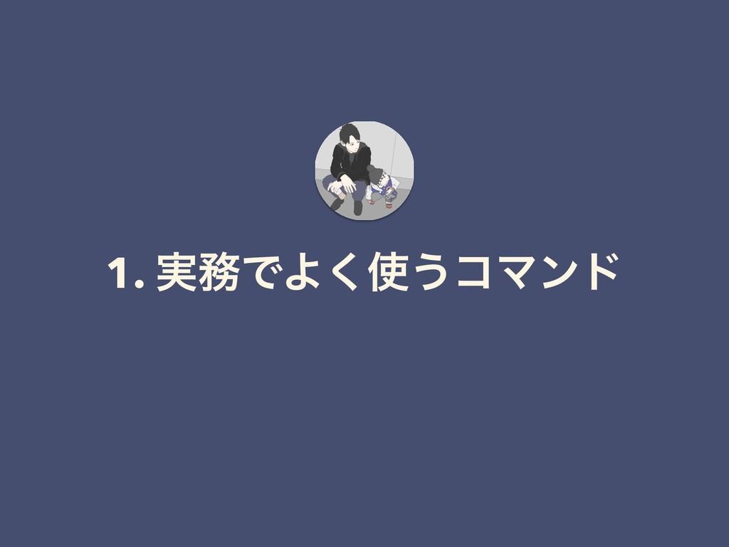 1. ࣮ͰΑ͘͏ίϚϯυ