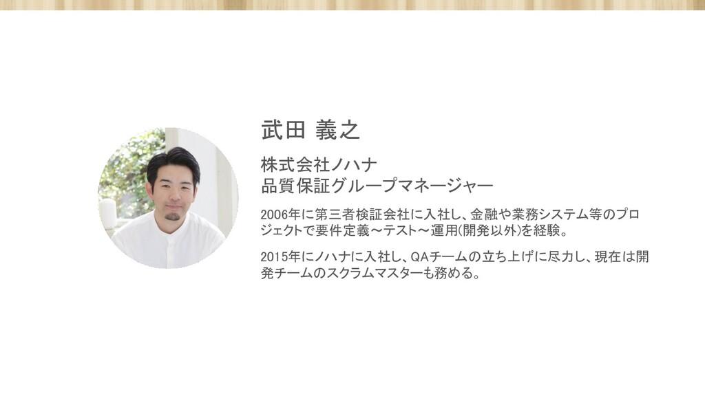武田 義之 株式会社ノハナ 品質保証グループマネージャー 2006年に第三者検証会社に入...