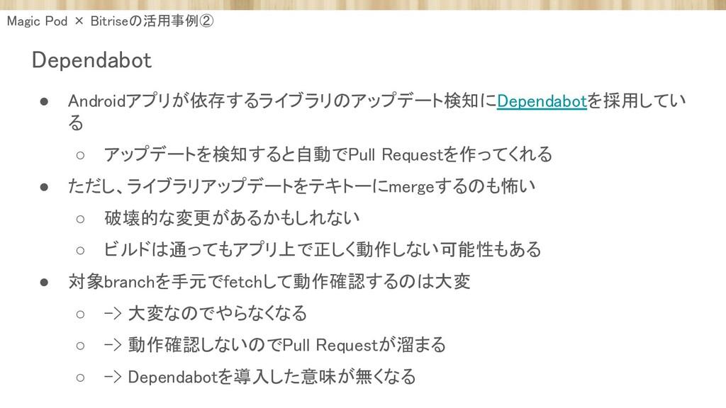 Dependabot Magic Pod × Bitriseの活用事例②  ● Andro...
