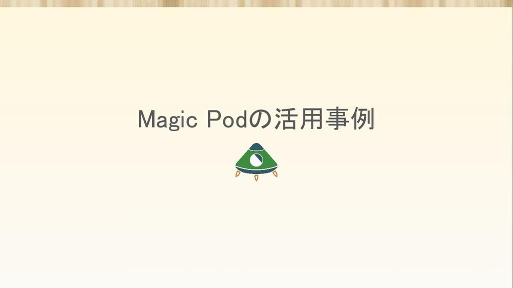 Magic Podの活用事例