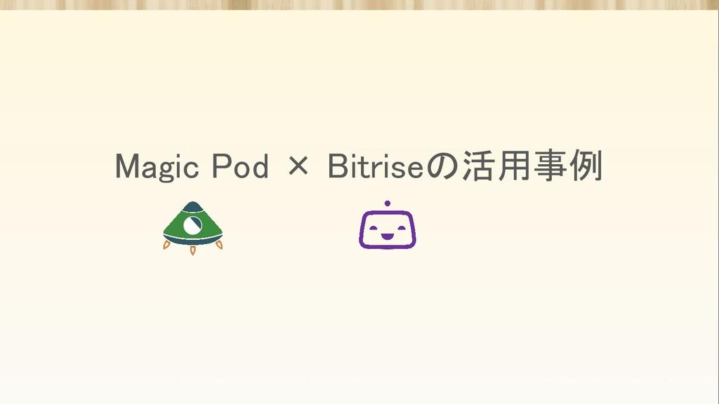 Magic Pod × Bitriseの活用事例