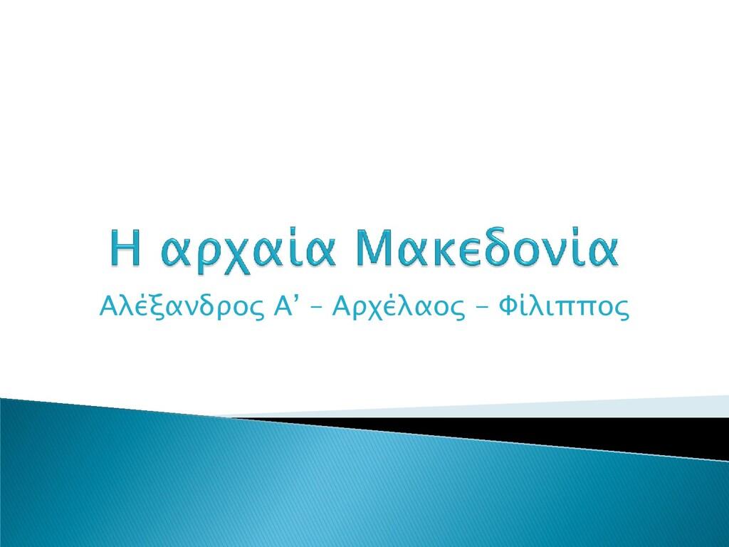 Αλέξανδπορ Α' – Απφέλαορ - Φίλιππορ