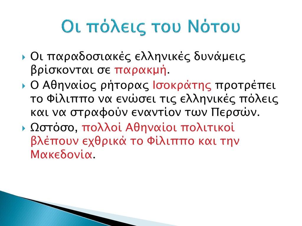  Οι παπαδοςιακέρ ελληνικέρ δτνάμειρ βπίςκονσαι...