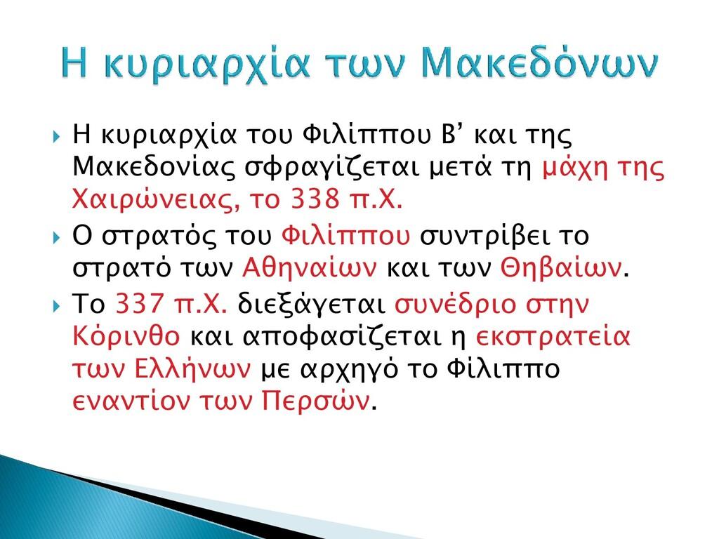  Η κτπιαπφία σοτ Φιλίπποτ Β' και σηρ Μακεδονία...