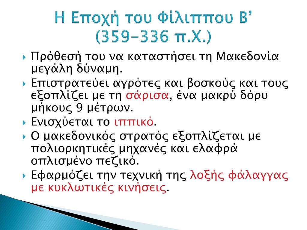  Ππόθεςή σοτ να κασαςσήςει ση Μακεδονία μεγάλη...