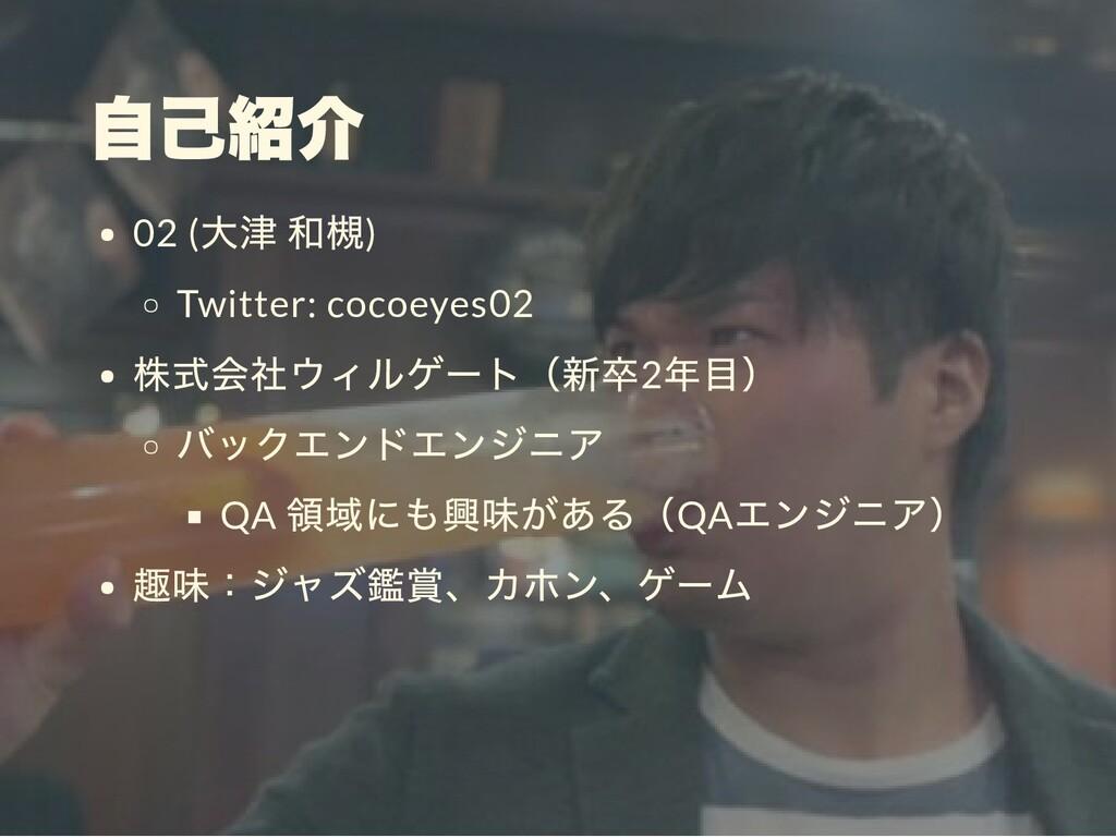 自己紹介 02 ( 大津 和槻) Twitter: cocoeyes02 株式会社ウィルゲート...