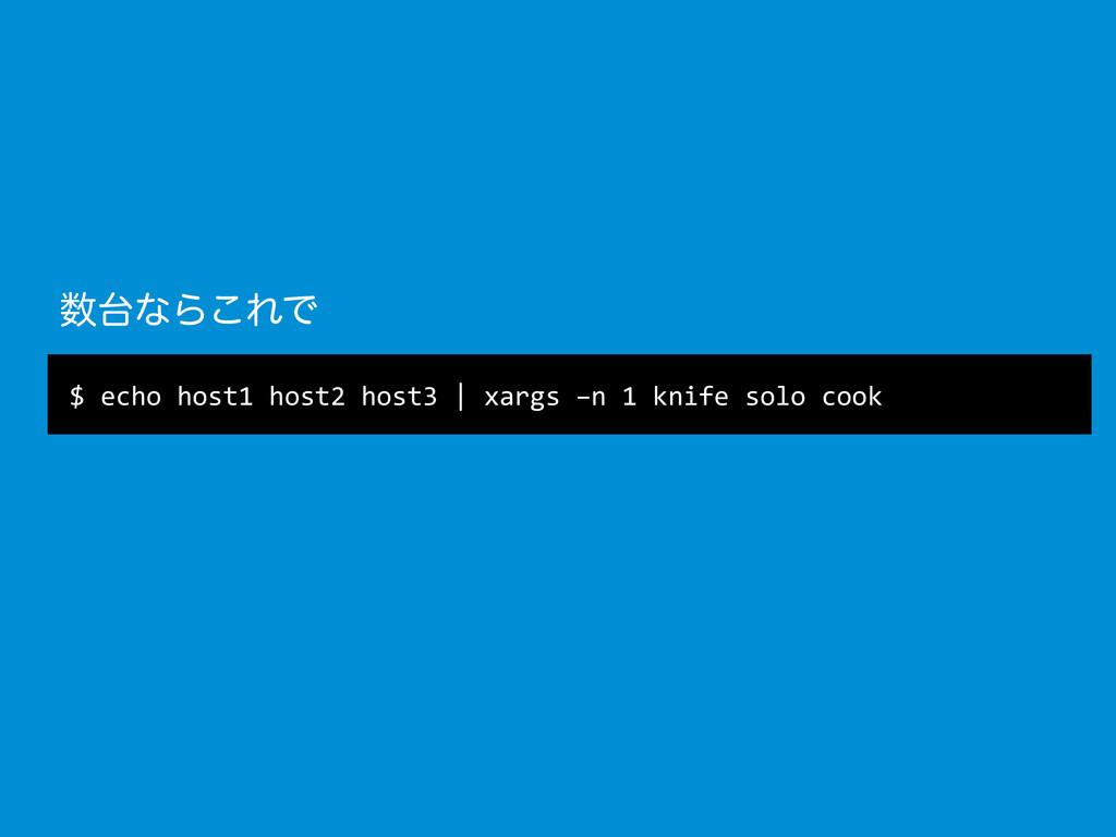 $ echo host1 host2 host3 | xa...