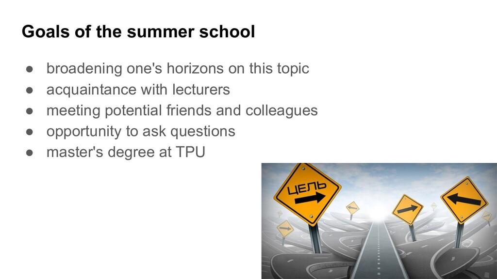 Goals of the summer school ● broadening one's h...
