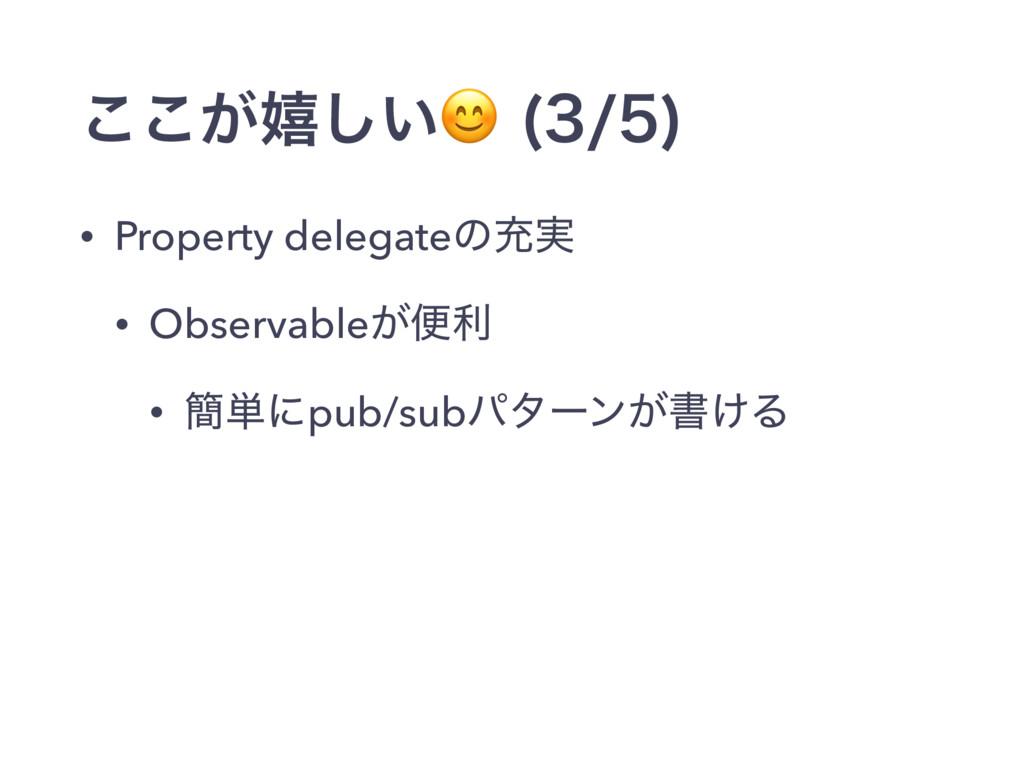 ͕͜͜خ͍͠   • Property delegateͷॆ࣮ • Observabl...