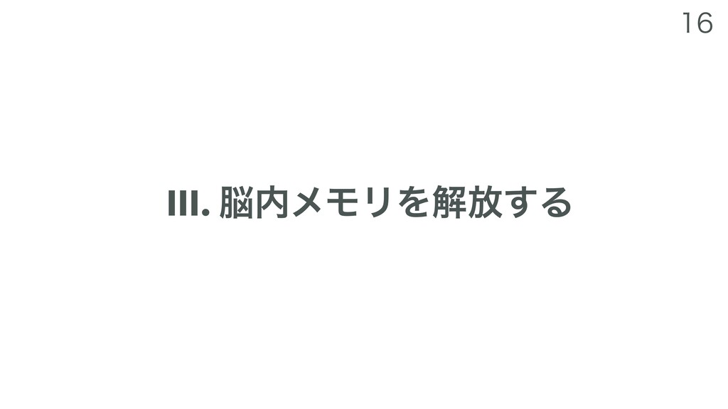 Ⅲ. ϝϞϦΛղ์͢Δ