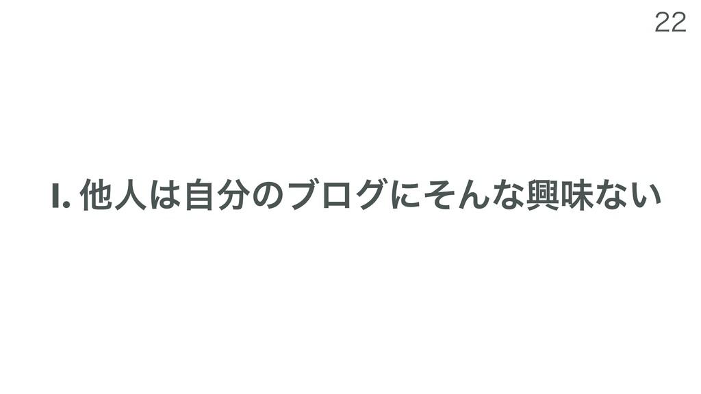 Ⅰ. ଞਓࣗͷϒϩάʹͦΜͳڵຯͳ͍