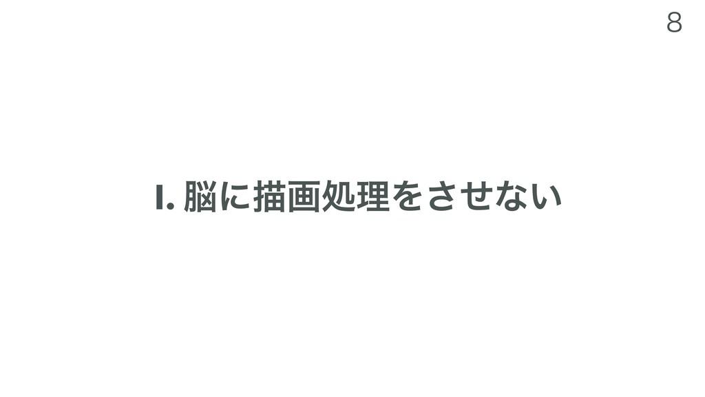 Ⅰ. ʹඳըॲཧΛͤ͞ͳ͍