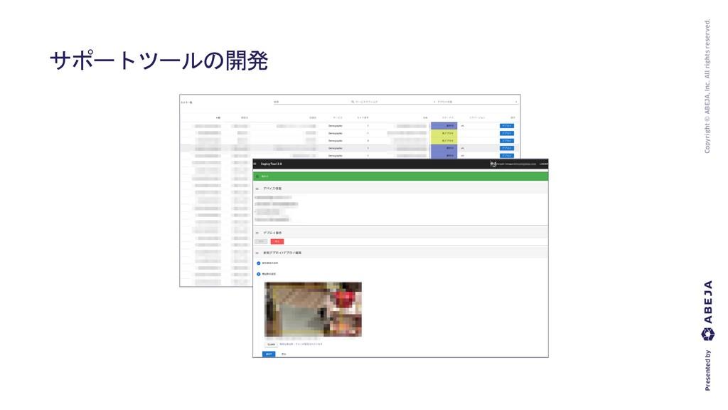 サポートツールの開発