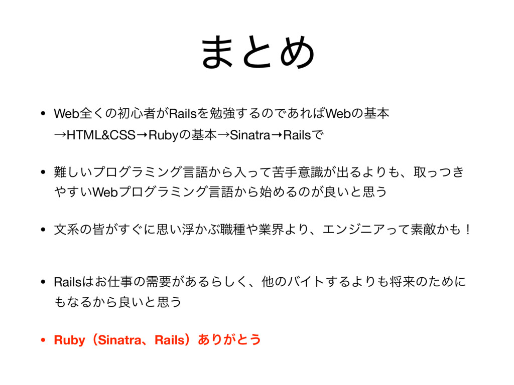 ·ͱΊ • Webશ͘ͷॳ৺ऀ͕RailsΛษڧ͢ΔͷͰ͋ΕWebͷجຊ ˠHTML&CSS...