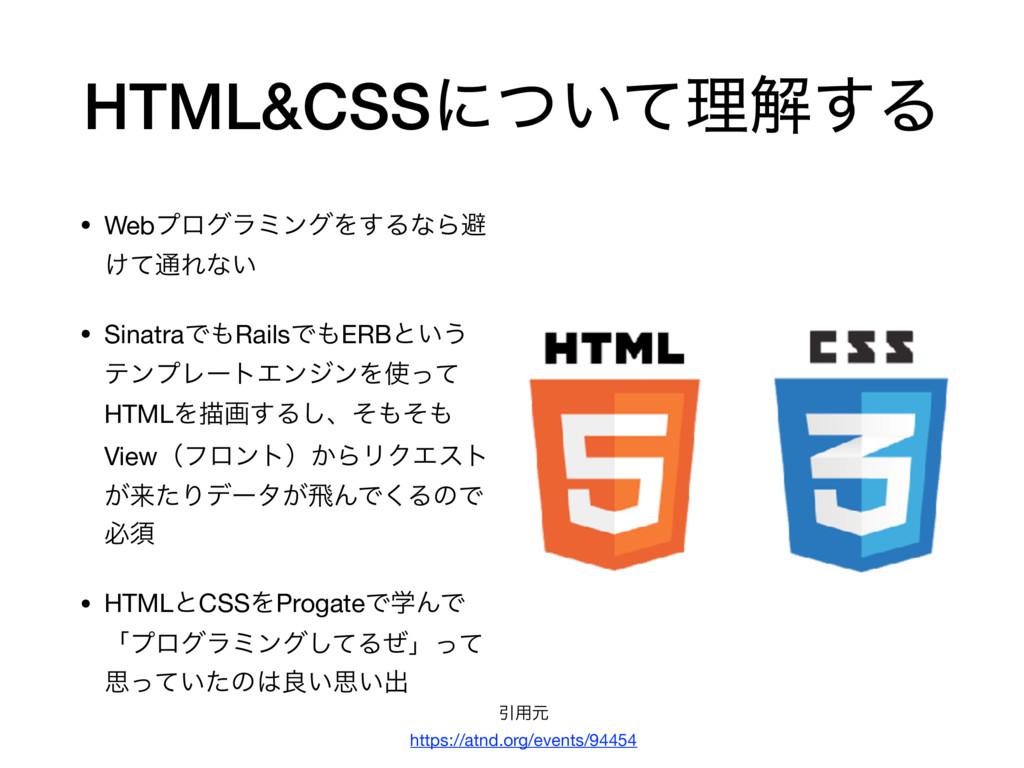 HTML&CSSʹ͍ͭͯཧղ͢Δ • WebϓϩάϥϛϯάΛ͢ΔͳΒආ ͚ͯ௨Εͳ͍  • S...