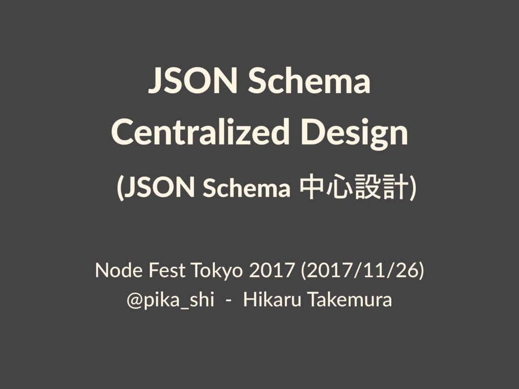 JSON Schema Centralized Design Node Fest Tokyo ...