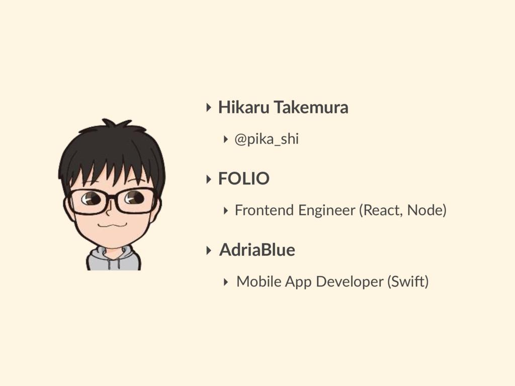 ‣ Hikaru Takemura ‣ @pika_shi ‣ FOLIO ‣ Fronten...