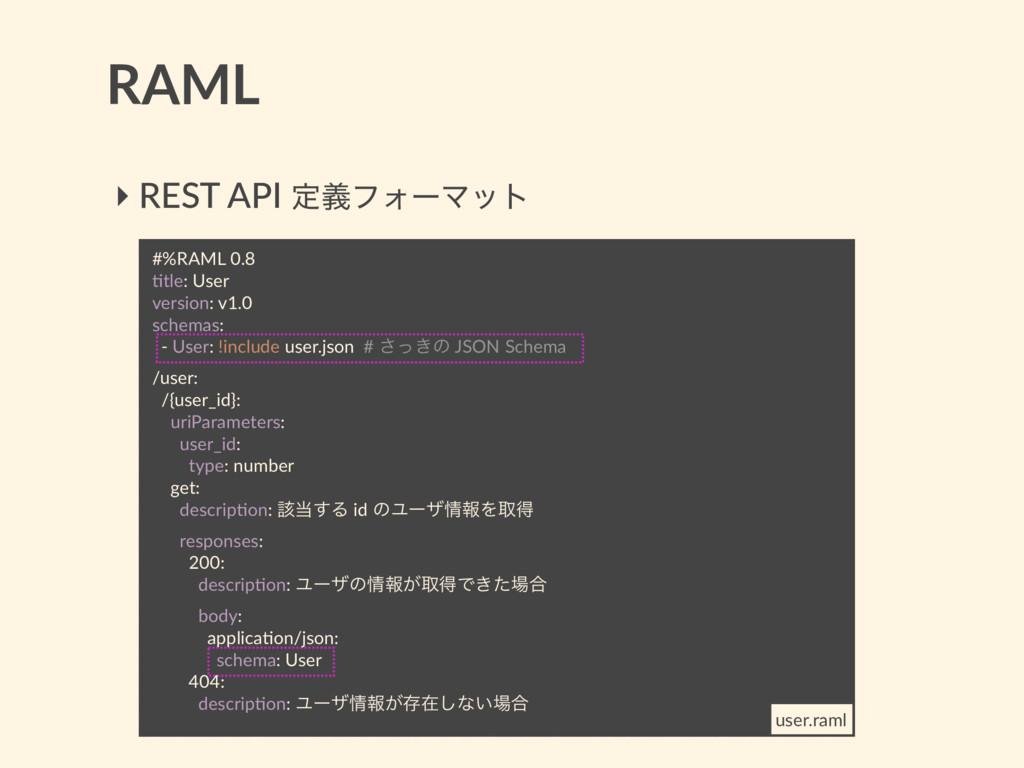 RAML ‣ REST API ఆٛϑΥʔϚοτ user.raml #%RAML 0.8 U...
