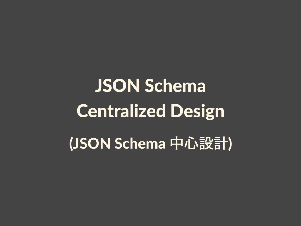 JSON Schema Centralized Design (JSON Schema த৺ઃ...