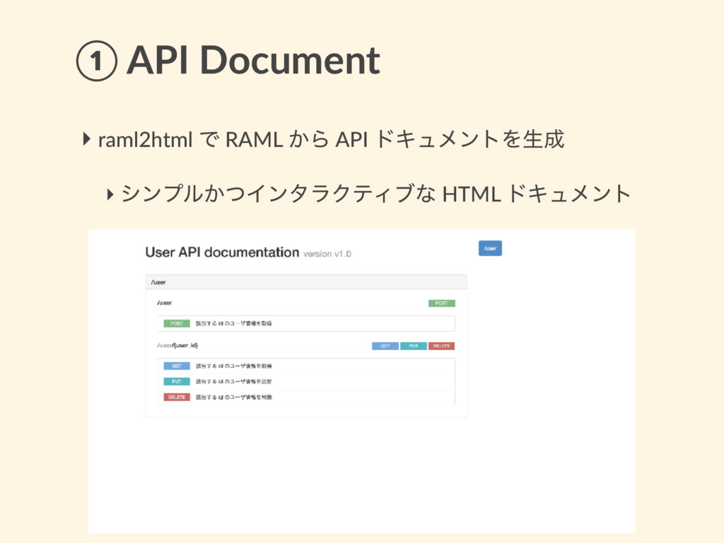 ① API Document ‣ raml2html Ͱ RAML ͔Β API υΩϡϝϯτ...