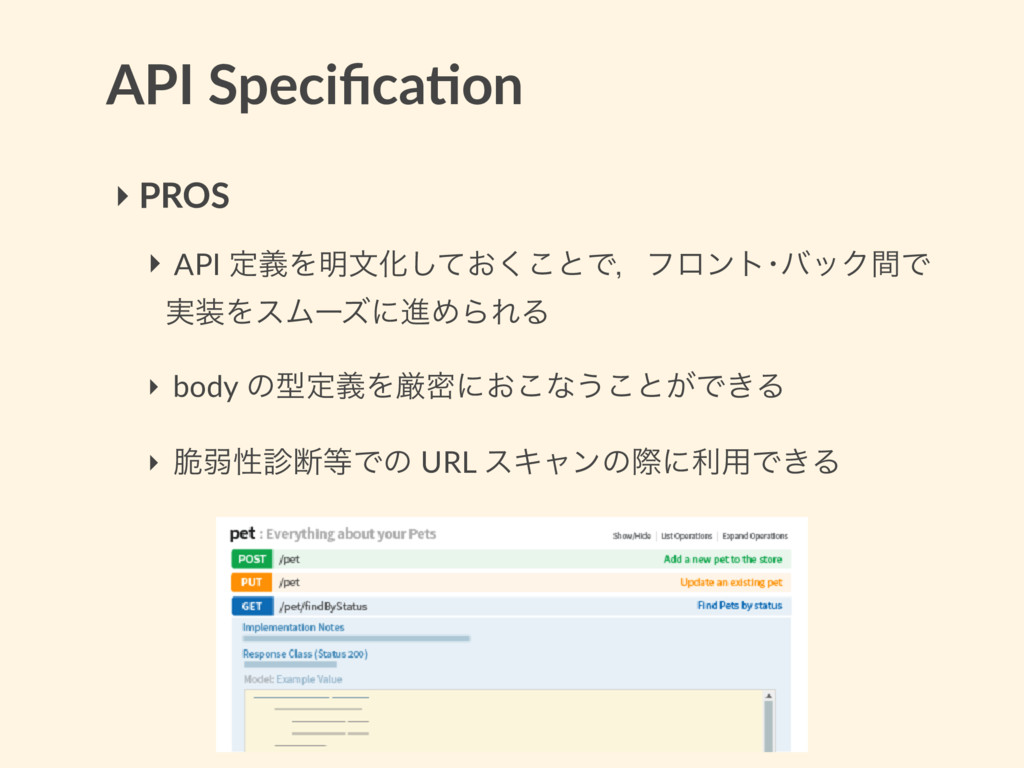 API Specifica8on ‣ PROS ‣ API ఆٛΛ໌จԽ͓ͯ͘͜͠ͱͰɼϑϩϯτ...