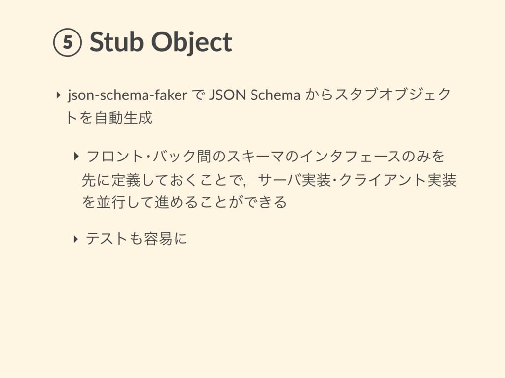 ⑤ Stub Object ‣ json-schema-faker Ͱ JSON Schema...