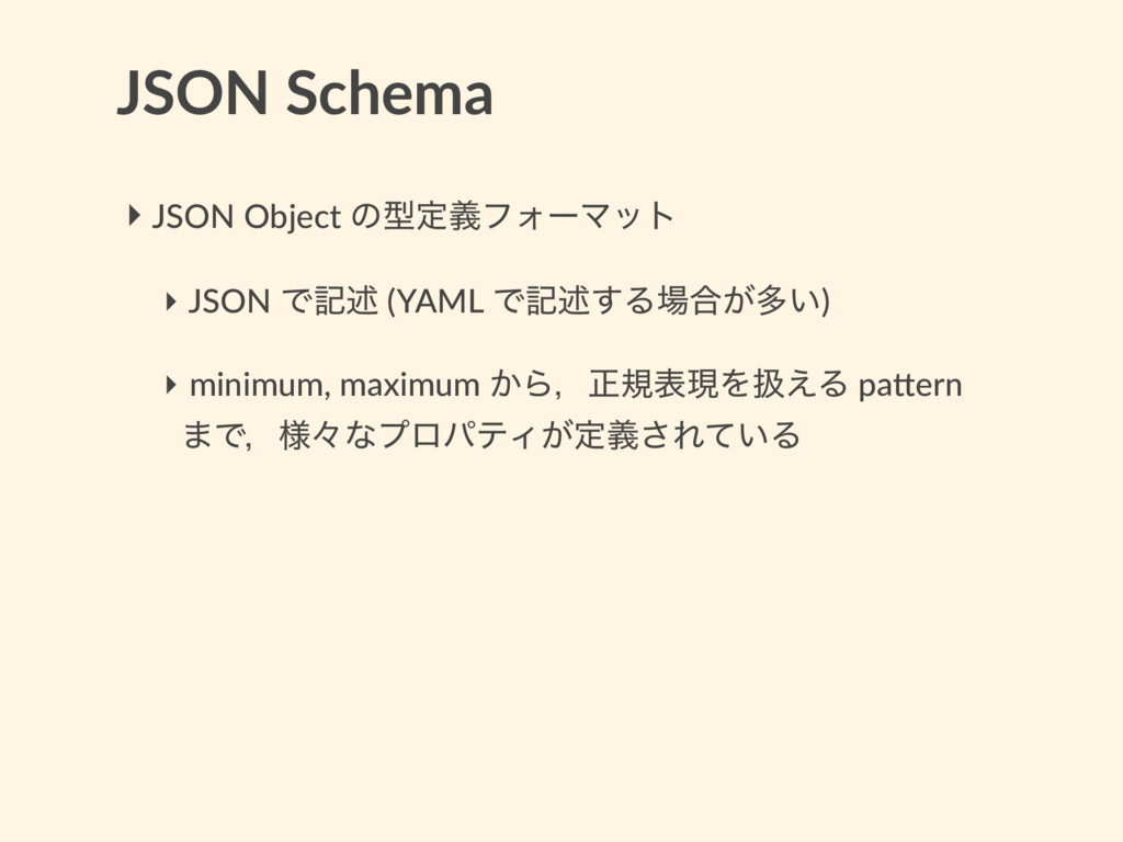 JSON Schema ‣ JSON Object ͷܕఆٛϑΥʔϚοτ ‣ JSON Ͱهड़...