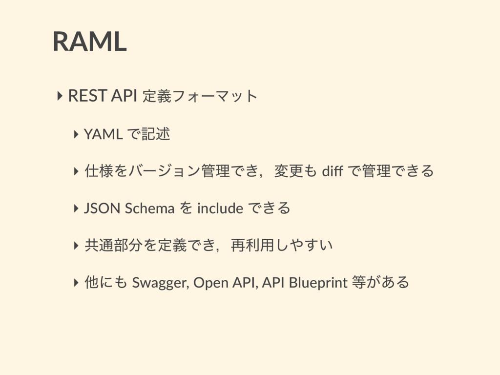 RAML ‣ REST API ఆٛϑΥʔϚοτ ‣ YAML Ͱهड़ ‣ ༷Λόʔδϣϯ...