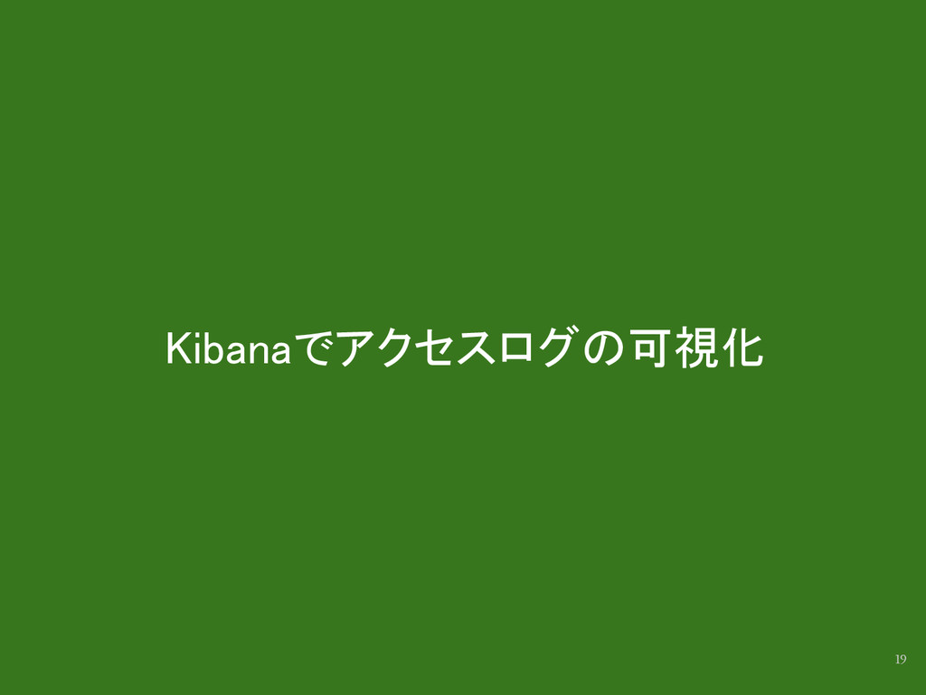Kibanaでアクセスログの可視化 19