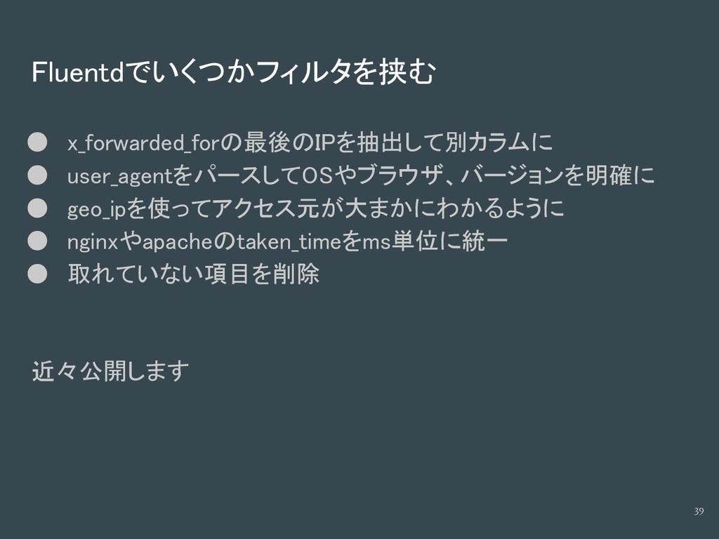 Fluentdでいくつかフィルタを挟む ● x_forwarded_forの最後のIPを抽出し...