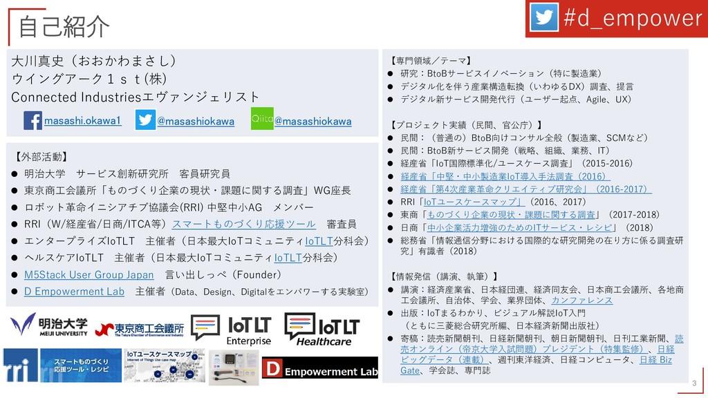 自己紹介 3 #d_empower 【専門領域/テーマ】  研究:BtoBサービスイノベーシ...