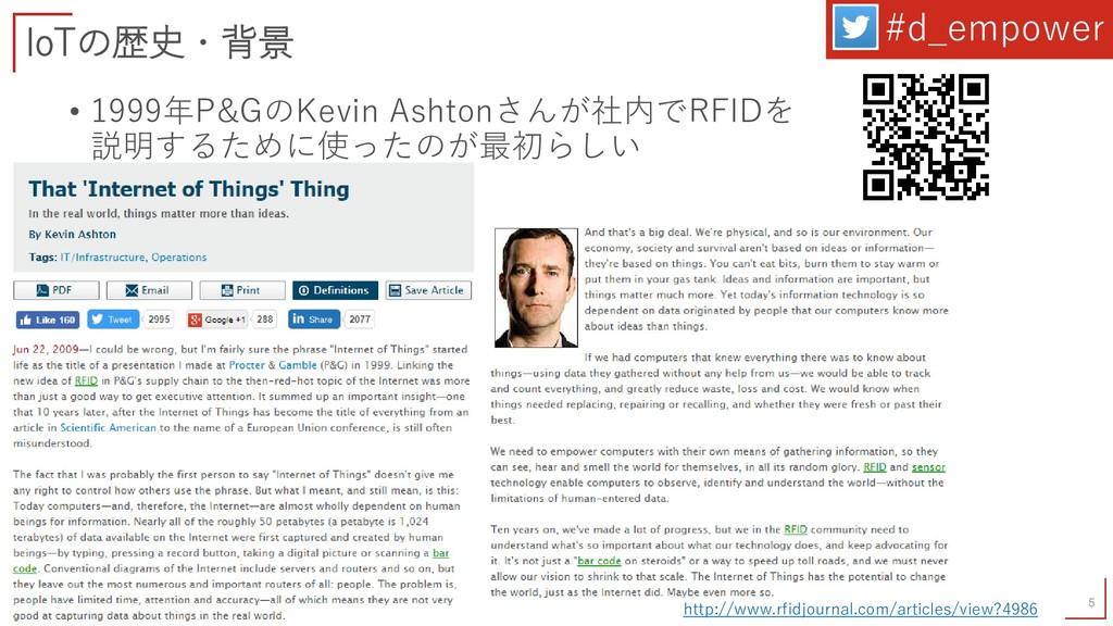 IoTの歴史・背景 5 • 1999年P&GのKevin Ashtonさんが社内でRFIDを ...