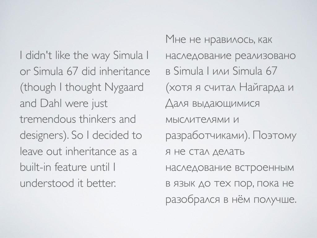 I didn't like the way Simula I or Simula 67 did...