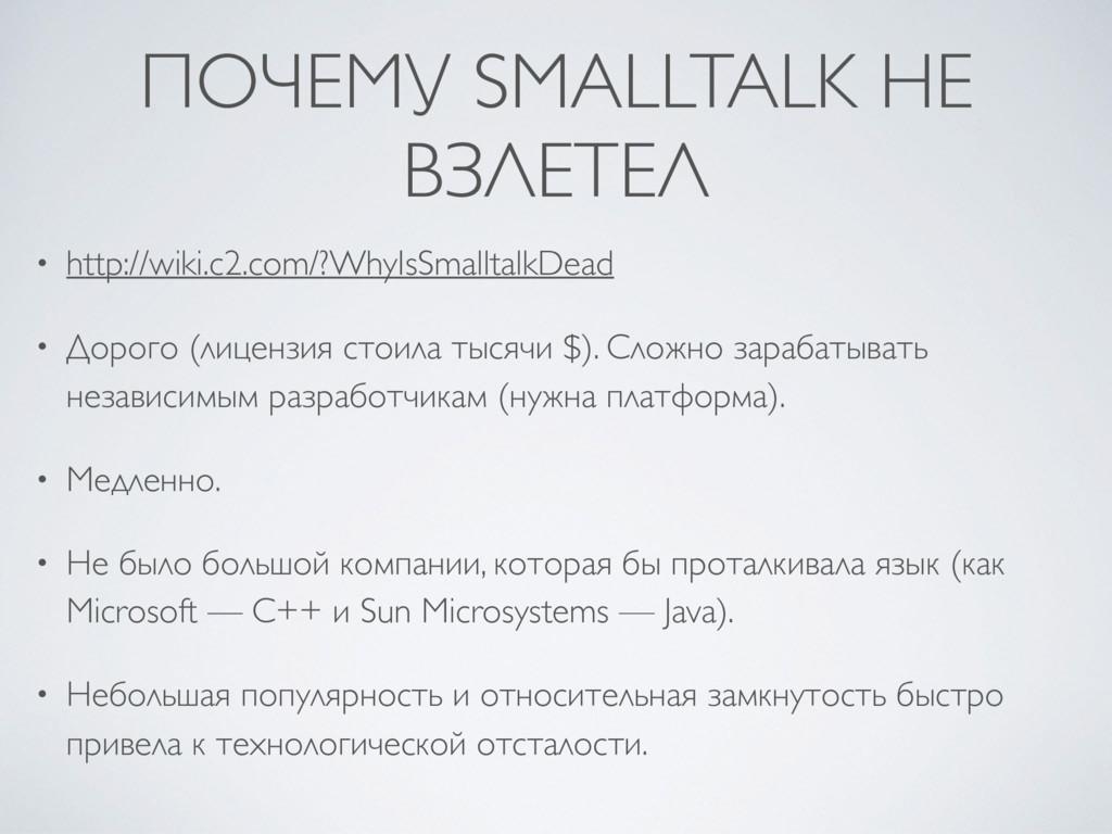 ПОЧЕМУ SMALLTALK НЕ ВЗЛЕТЕЛ • http://wiki.c2.co...