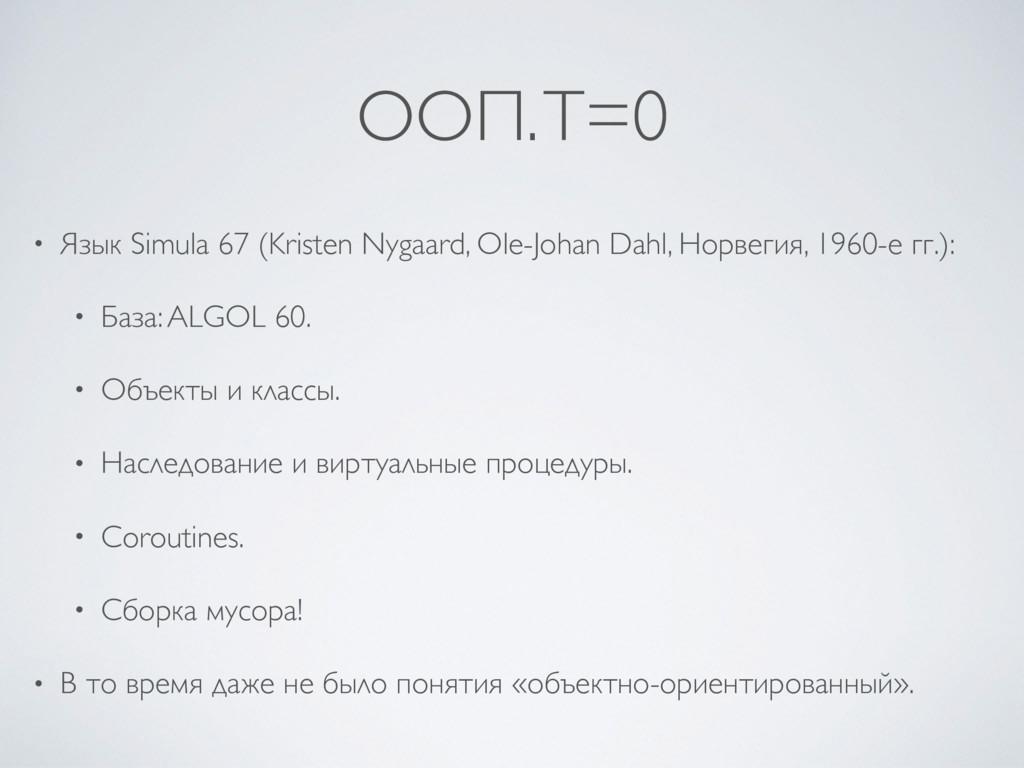ООП. T=0 • Язык Simula 67 (Kristen Nygaard, Ole...