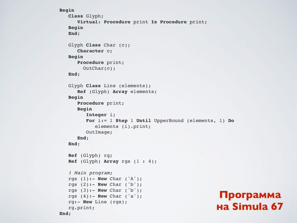 Begin Class Glyph; Virtual: Procedure print Is ...