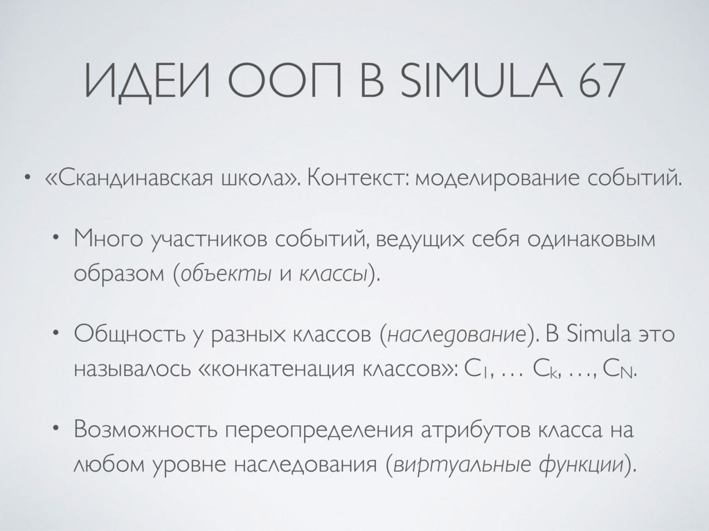 ИДЕИ ООП В SIMULA 67 • «Скандинавская школа». К...