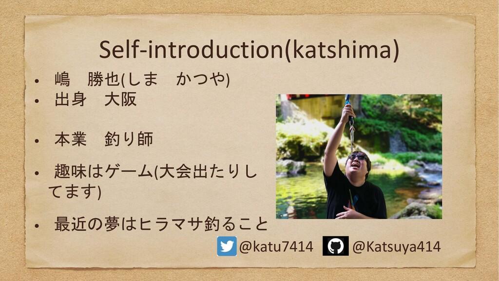 Self-introduction(katshima) • 嶋 勝也(しま かつや) • 出身...