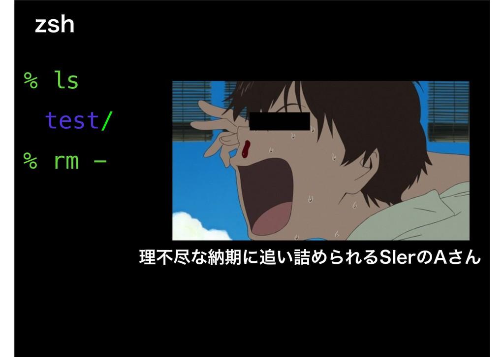 """[TI % rm - % ls test/ ཧෆਚͳೲظʹ͍٧ΊΒΕΔ4*FSͷ""""͞Μ"""