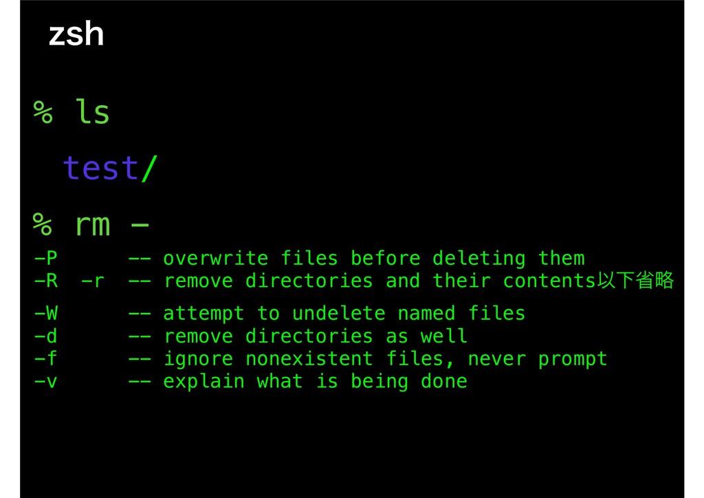 [TI % rm - % ls -P -- overwrite files before de...