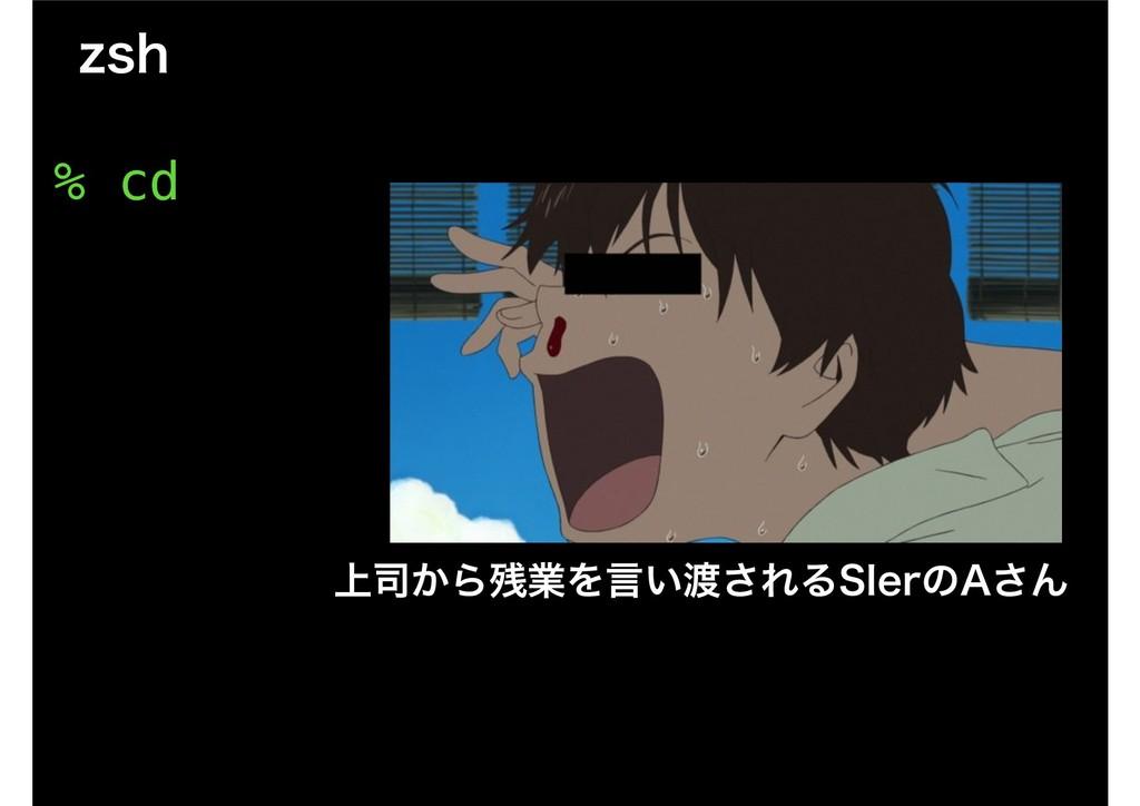 """[TI % cd ্͔ΒۀΛݴ͍͞ΕΔ4*FSͷ""""͞Μ"""