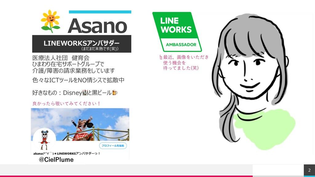 Asano LINEWORKSアンバサダー (まだまだ未熟です(笑)) 2 医療法⼈社団 健育...