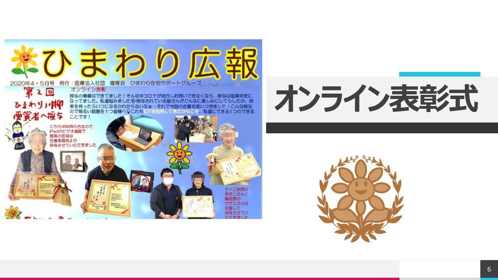 オンライン表彰式 6