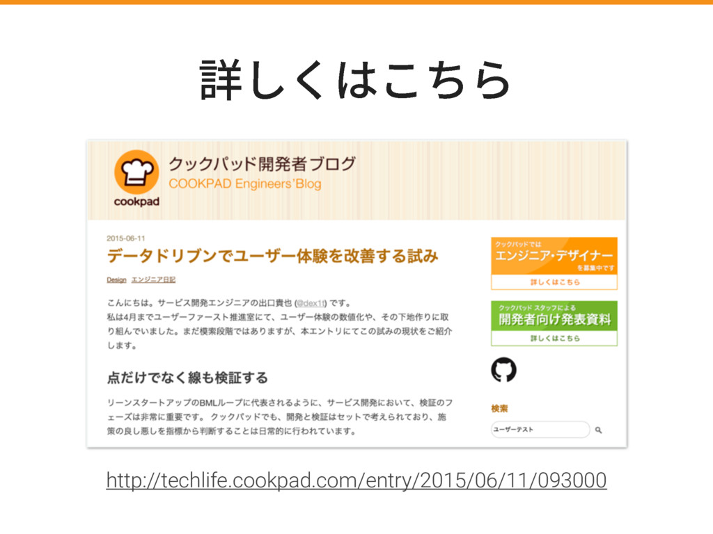鑫׃ֻכֿ׍׵ http://techlife.cookpad.com/entry/2015/...
